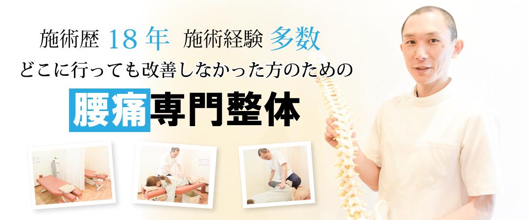 片瀬江ノ島駅徒歩2分 病院で改善しなかった症状でお悩みの方が多く駆け込んでくる整体院。